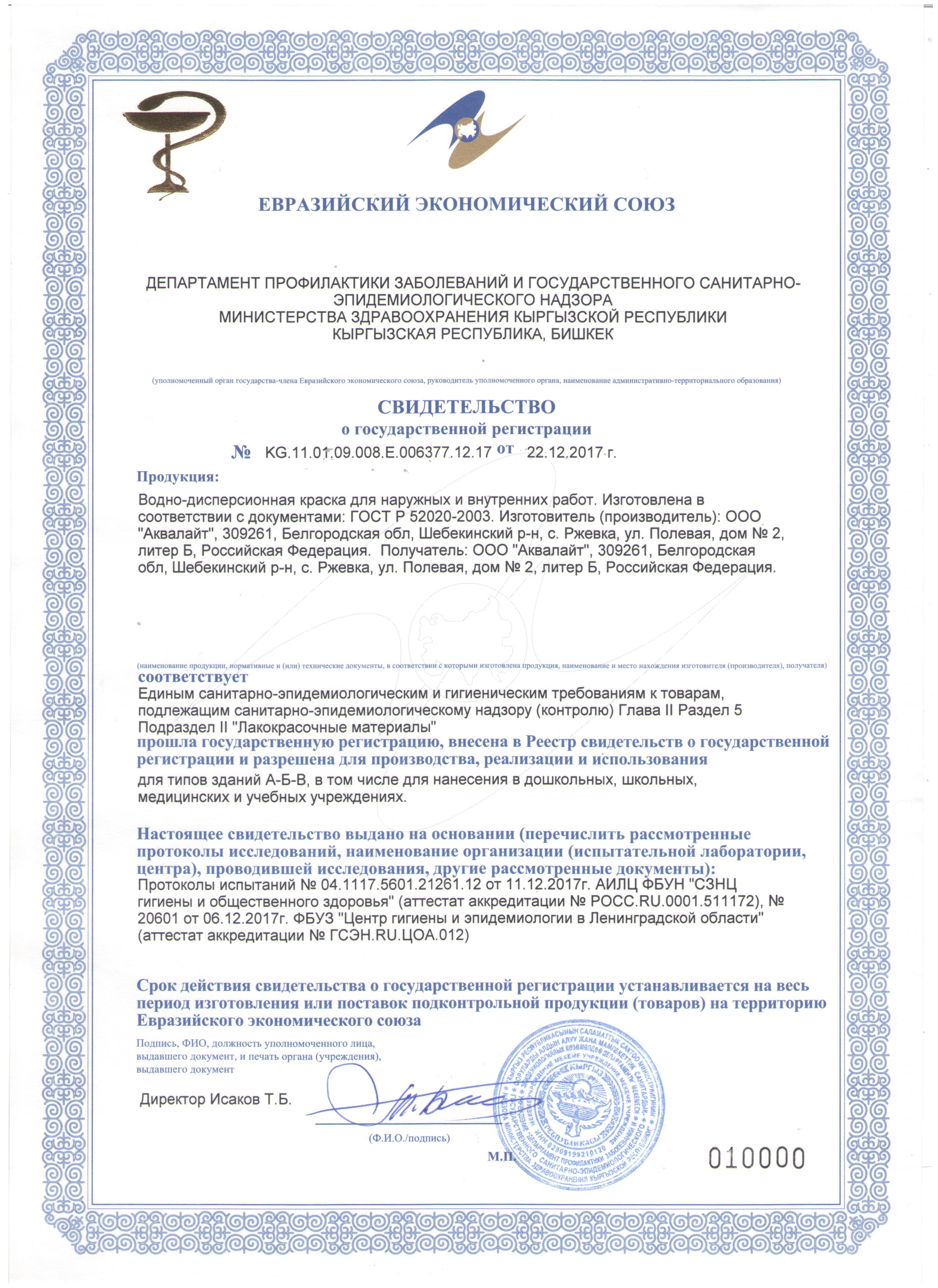 СГР ГОСТ Р 52020-2003