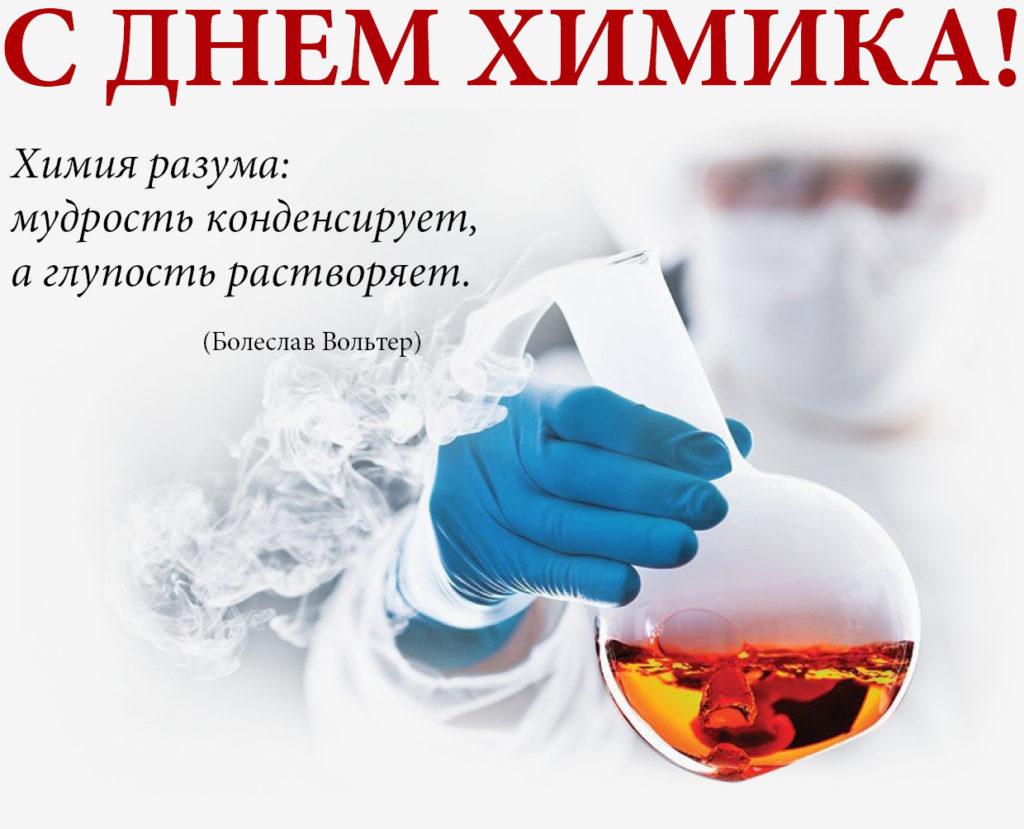 С днем Химика-2020