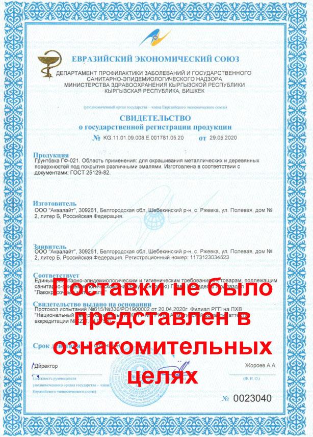 Сертификат ГФ-021 АКВАЛАЙТ ГОСТ 25129-82