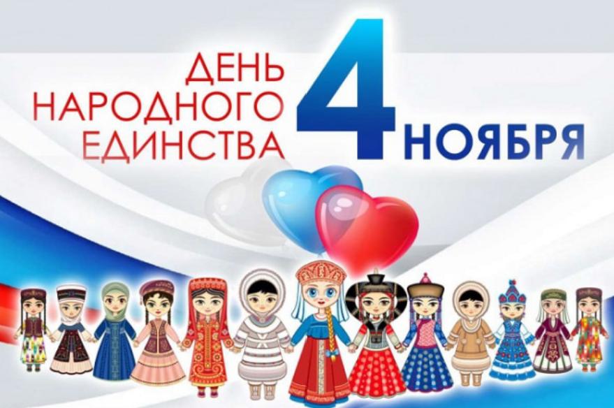 Открытка с днем народного единства!