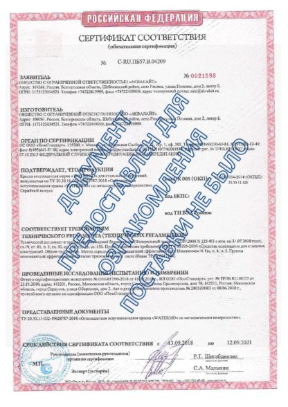 сертификат огнезащитная краска