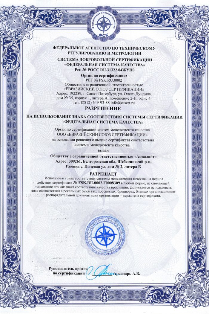 СМК ISO 9001