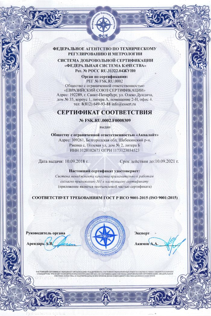 Соответствие ISO 9001