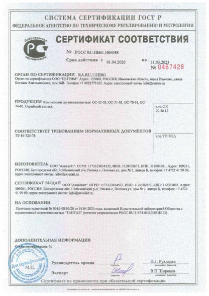 Сертификат ОС-1203 АКВАЛАЙТ