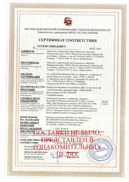 Пожарный сертификат АКВАЛАЙТ