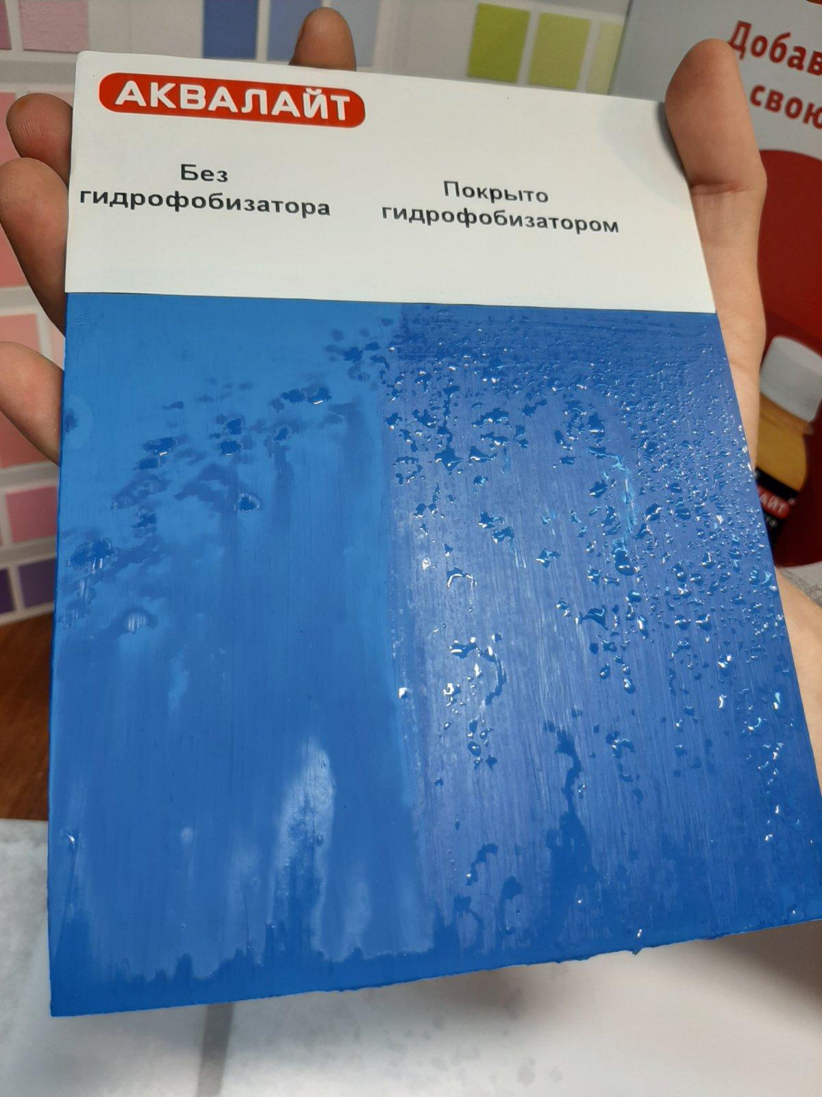 Гидрофобизатор для поверхностей