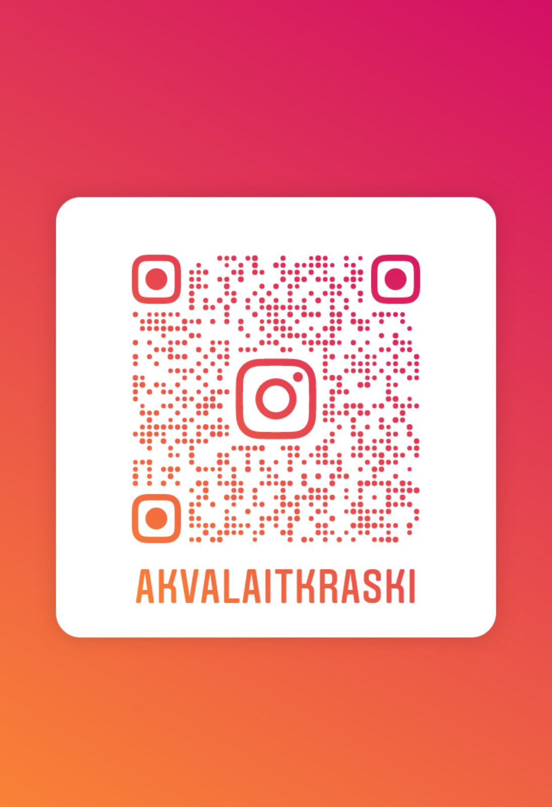 Аквалайт в Инстаграмм